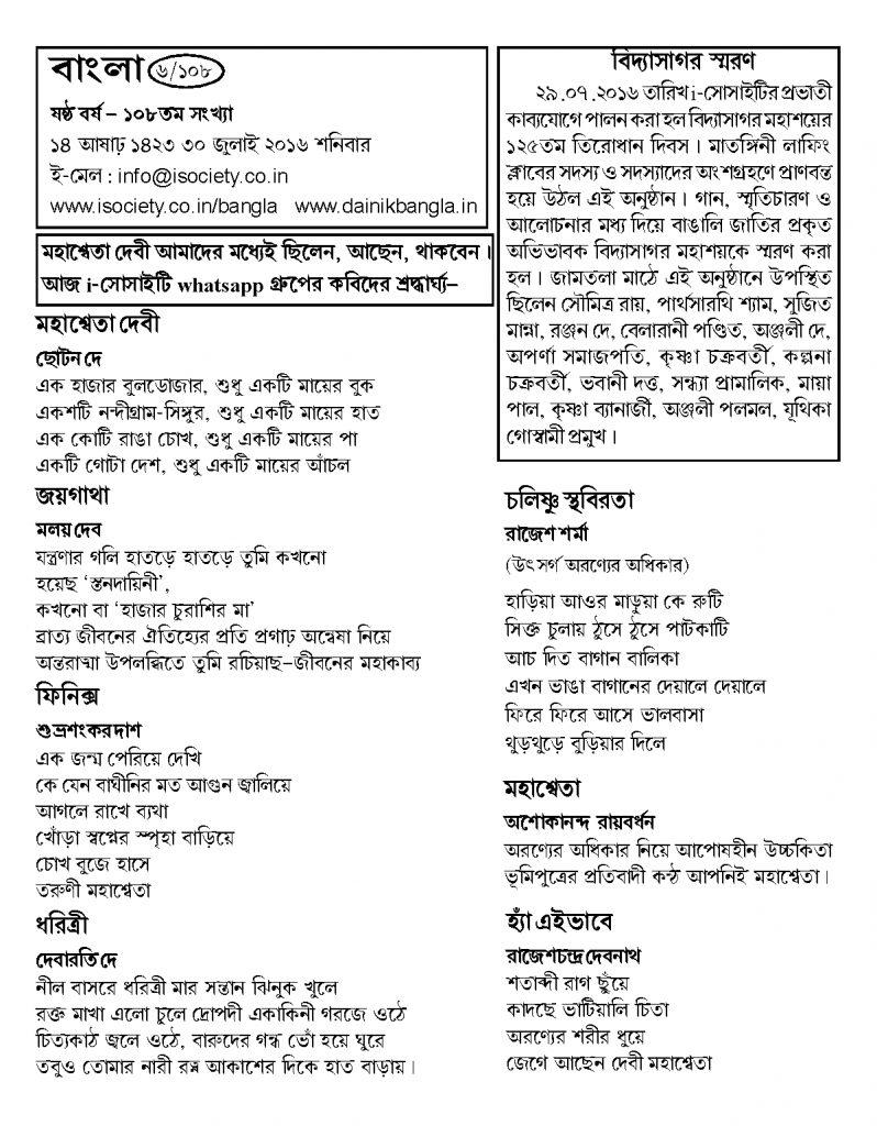 Bangla_30_7_16-001