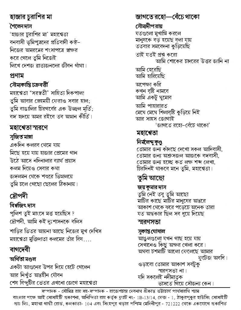 Bangla_30_7_16-002
