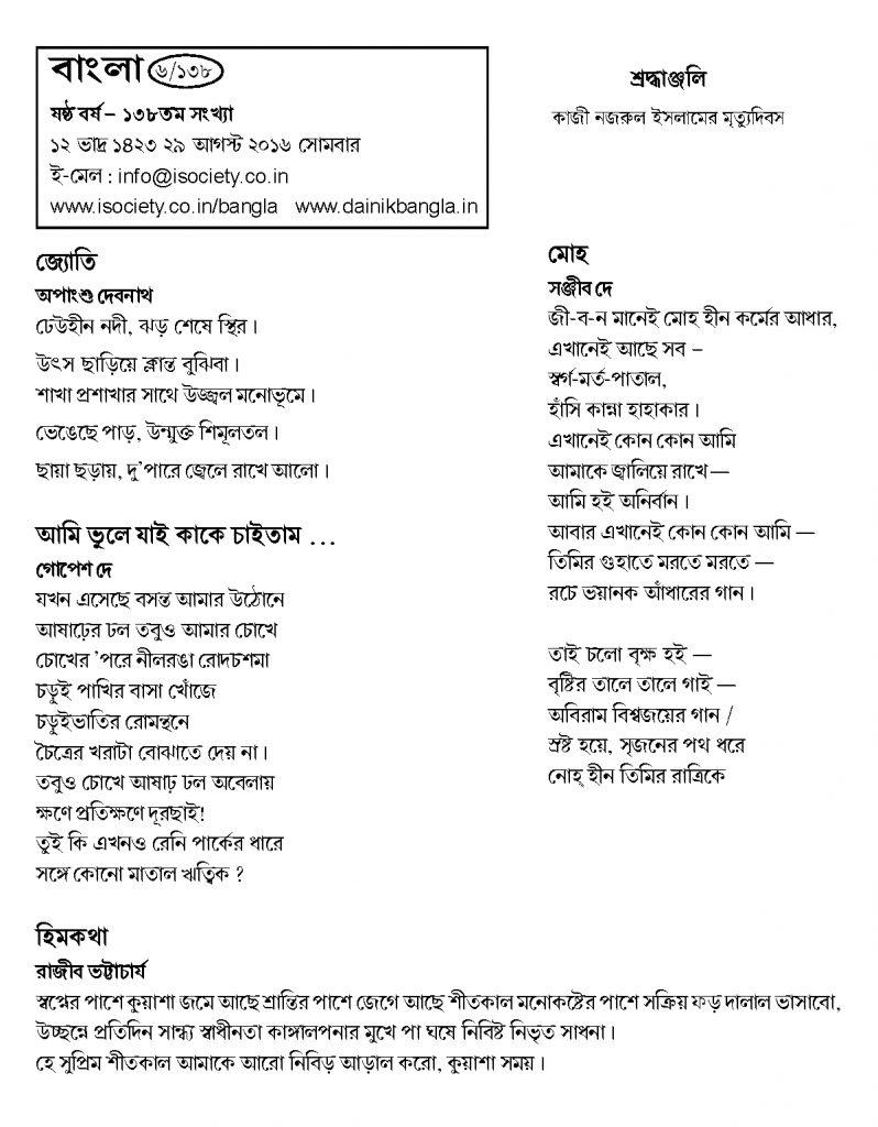 Bhadra-003