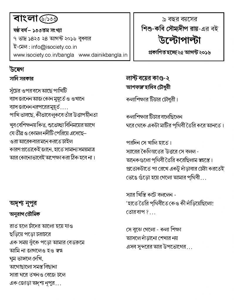 Bhadra-005