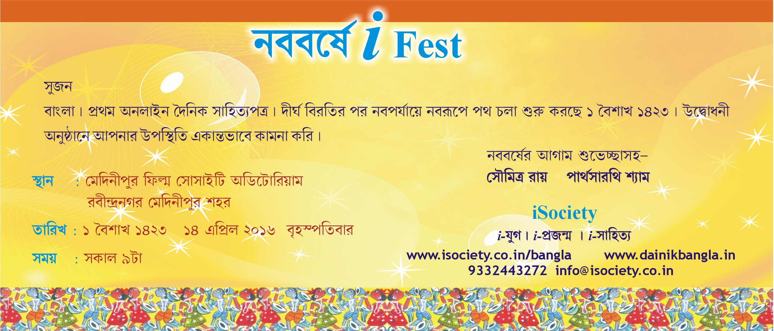 www.isociety.co.in/bangla www.dainikbangla.in