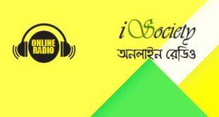 Radio iSociety International || 15-04-2018
