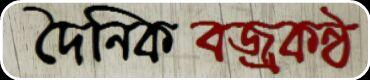 অনলাইন পত্রিকা 'দৈনিক বজ্রকন্ঠ' ৫০ তম সংখ্যা